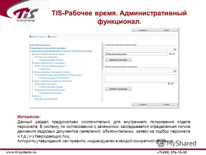 TIS-Рабочее время. Административный функционал. www.ti-systems.ru +7(495) 276-15-30 Интересно: Данный раздел предусмотрен исключительно для внутреннего пользования отдела персонала. В систему, по согласованию с заказчиком, закладывается определенная