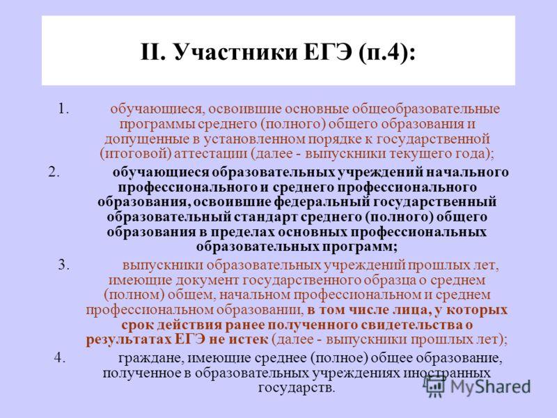 II. Участники ЕГЭ (п.4): 1. обучающиеся, освоившие основные общеобразовательные программы среднего (полного) общего образования и допущенные в установленном порядке к государственной (итоговой) аттестации (далее - выпускники текущего года); 2. обучаю