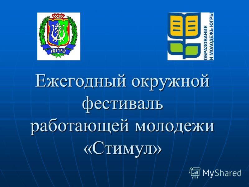 Ежегодный окружной фестиваль работающей молодежи «Стимул»
