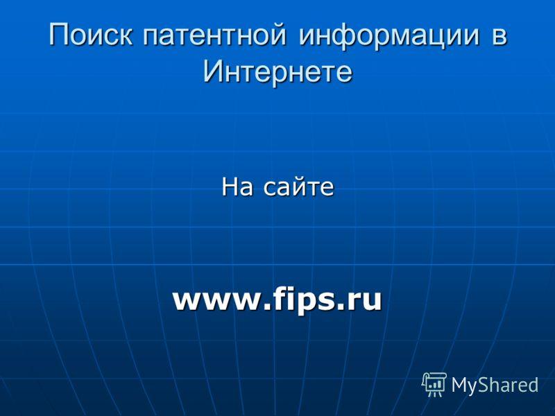 Поиск патентной информации в Интернете На сайте www.fips.ru