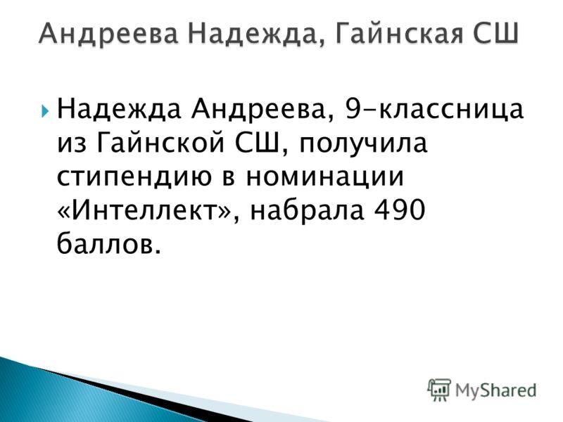 Надежда Андреева, 9-классница из Гайнской СШ, получила стипендию в номинации «Интеллект», набрала 490 баллов.