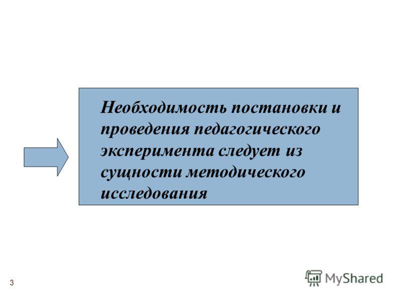 3 Необходимость постановки и проведения педагогического эксперимента следует из сущности методического исследования