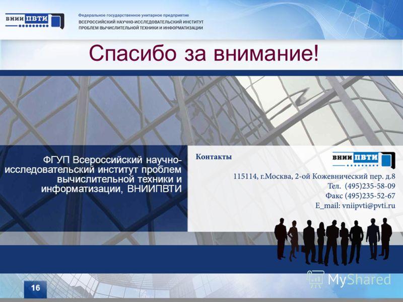Спасибо за внимание! ФГУП Всероссийский научно- исследовательский институт проблем вычислительной техники и информатизации, ВНИИПВТИ 16