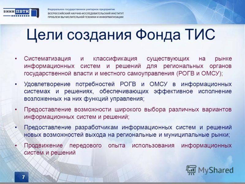Цели создания Фонда ТИС Систематизация и классификация существующих на рынке информационных систем и решений для региональных органов государственной власти и местного самоуправления (РОГВ и ОМСУ); Удовлетворение потребностей РОГВ и ОМСУ в информацио