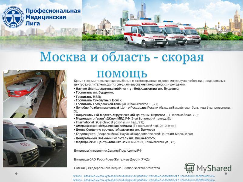7-я городская больница коломенская