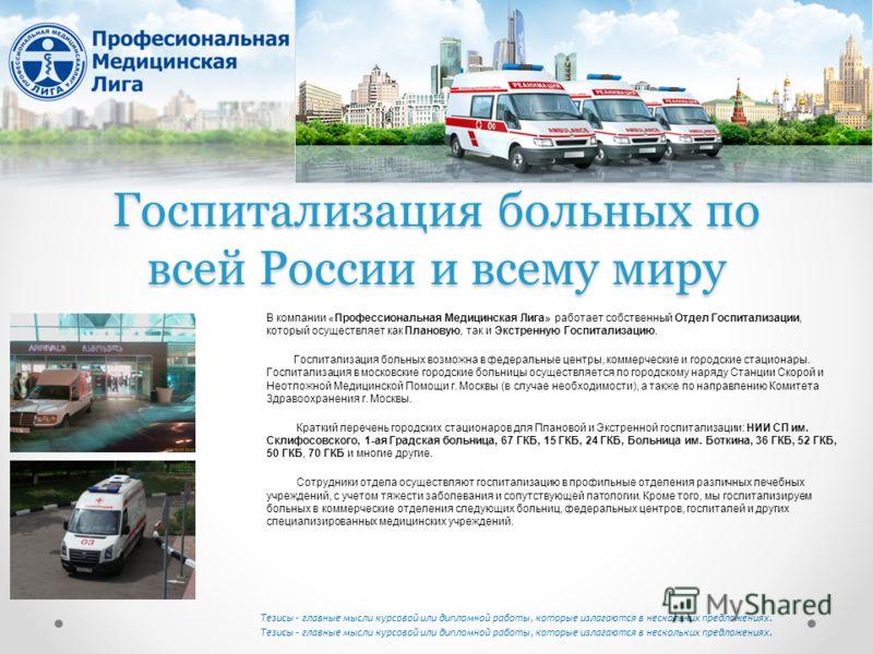 В компании «Профессиональная Медицинская Лига» работает собственный Отдел Госпитализации, который осуществляет как Плановую, так и Экстренную Госпитализацию. Госпитализация больных возможна в федеральные центры, коммерческие и городские стационары. Г