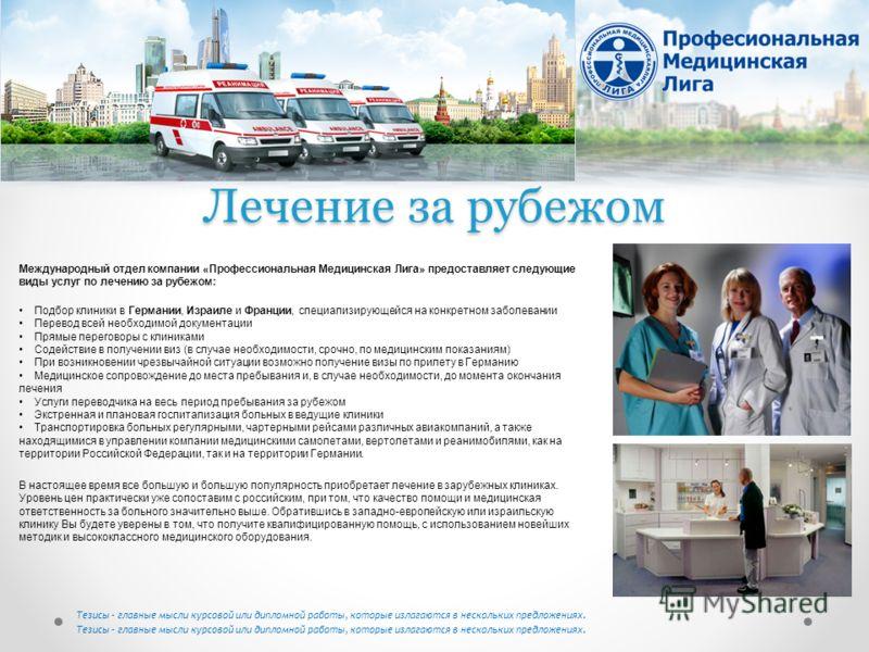 Международный отдел компании «Профессиональная Медицинская Лига» предоставляет следующие виды услуг по лечению за рубежом: Подбор клиники в Германии, Израиле и Франции, специализирующейся на конкретном заболевании Перевод всей необходимой документаци