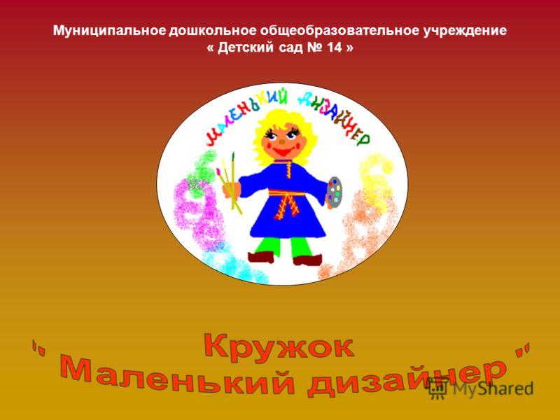 Муниципальное дошкольное общеобразовательное учреждение « Детский сад 14 »