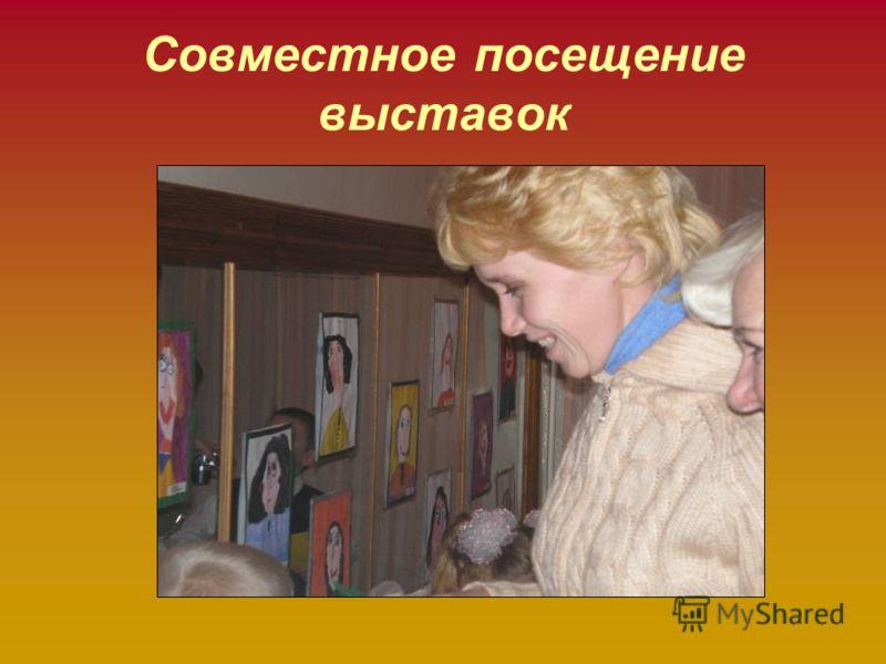 Совместное посещение выставок