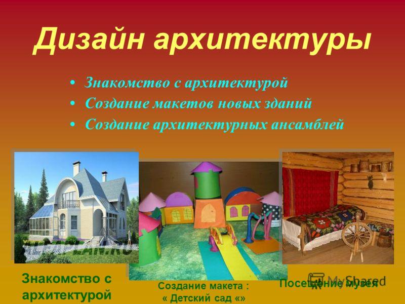 Курсы архитектуры и дизайна в 3Ds MAX СуХаРи