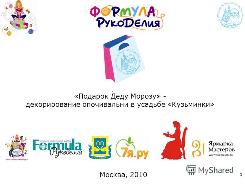 1 Проект: «Подарок Деду Морозу» - декорирование опочивальни в усадьбе «Кузьминки» Москва, 2010
