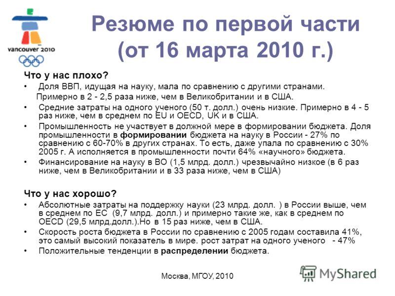 Москва, МГОУ, 2010 Резюме по первой части (от 16 марта 2010 г.) Что у нас плохо? Доля ВВП, идущая на науку, мала по сравнению с другими странами. Примерно в 2 - 2,5 раза ниже, чем в Великобритании и в США. Средние затраты на одного ученого (50 т. дол