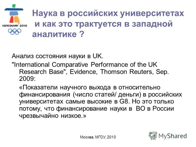 Москва, МГОУ, 2010 Наука в российских университетах и как это трактуется в западной аналитике ? Анализ состояния науки в UK.