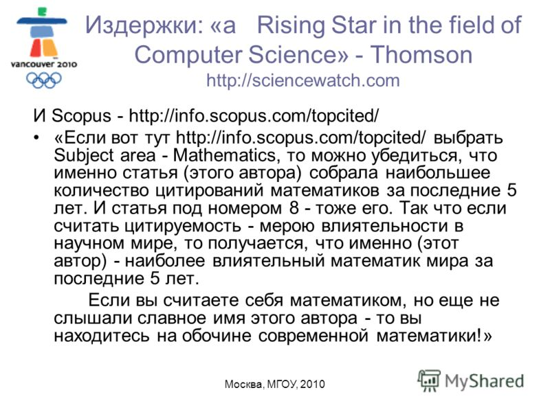Москва, МГОУ, 2010 Издержки: «a Rising Star in the field of Computer Science» - Thomson http://sciencewatch.com И Scopus - http://info.scopus.com/topcited/ «Если вот тут http://info.scopus.com/topcited/ выбрать Subject area - Mathematics, то можно уб
