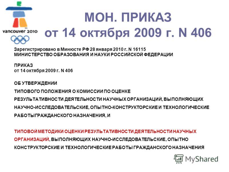 Москва, МГОУ, 2010 МОН. ПРИКАЗ от 14 октября 2009 г. N 406 Зарегистрировано в Минюсте РФ 28 января 2010 г. N 16115 МИНИСТЕРСТВО ОБРАЗОВАНИЯ И НАУКИ РОССИЙСКОЙ ФЕДЕРАЦИИ ПРИКАЗ от 14 октября 2009 г. N 406 ОБ УТВЕРЖДЕНИИ ТИПОВОГО ПОЛОЖЕНИЯ О КОМИССИИ П