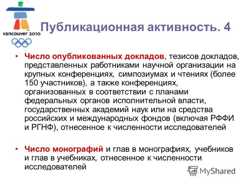 Москва, МГОУ, 2010 Публикационная активность. 4 Число опубликованных докладов, тезисов докладов, представленных работниками научной организации на крупных конференциях, симпозиумах и чтениях (более 150 участников), а также конференциях, организованны