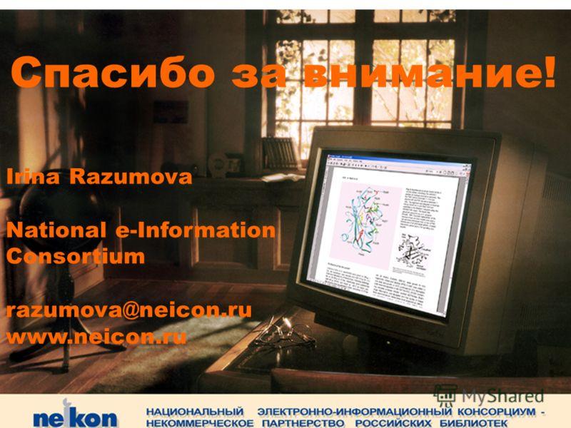 Москва, МГОУ, 2010 Спасибо за внимание! Irina Razumova National e-Information Consortium razumova@neicon.ru www.neicon.ru