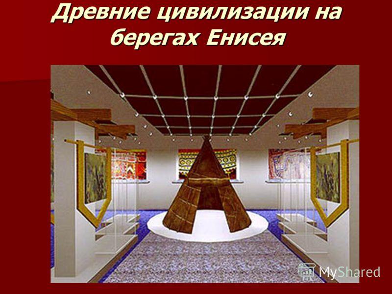 Древние цивилизации на берегах Енисея