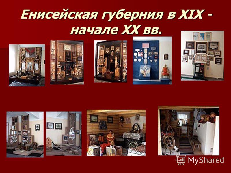 Енисейская губерния в XIX - начале XX вв.