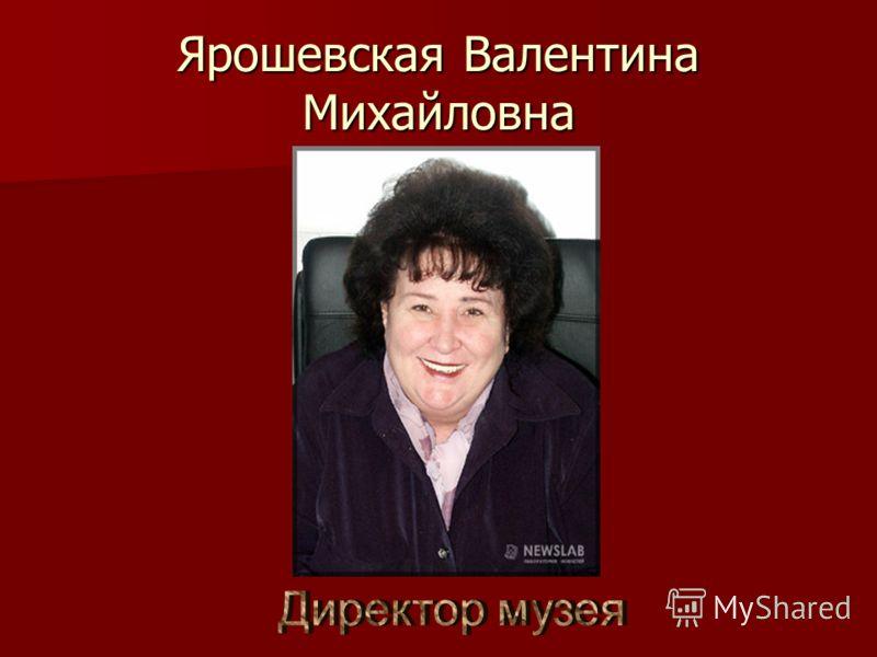 Ярошевская Валентина Михайловна