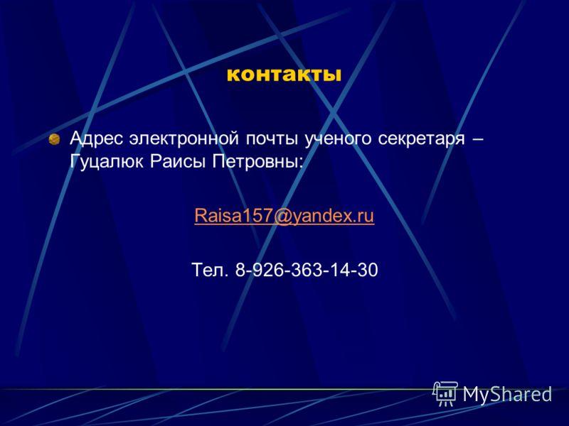 контакты Адрес электронной почты ученого секретаря – Гуцалюк Раисы Петровны: Raisa157@yandex.ru Тел. 8-926-363-14-30