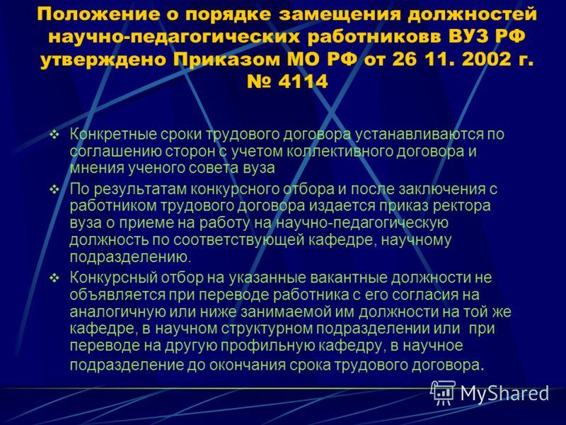 Положение о порядке замещения должностей научно-педагогических работниковв ВУЗ РФ утверждено Приказом МО РФ от 26 11. 2002 г. 4114 Конкретные сроки трудового договора устанавливаются по соглашению сторон с учетом коллективного договора и мнения учено