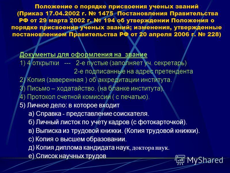 Положение о порядке присвоения ученых званий (Приказ 17.04.2002 г. 1475 Постановления Правительства РФ от 29 марта 2002 г. 194 об утверждении Положения о порядке присвоения ученых званий; изменения, утвержденные постановлением Правительства РФ от 20