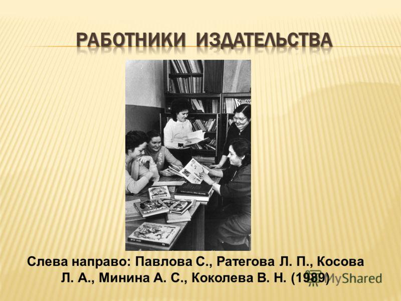 Cлева направо: Павлова C., Ратегова Л. П., Косова Л. А., Минина А. С., Коколева В. Н. (1989)