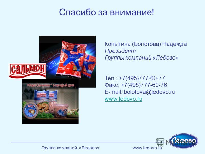 Группа компаний «Ледово» www.ledovo.ru Копытина (Болотова) Надежда Президент Группы компаний «Ледово» Тел.: +7(495)777-60-77 Факс: +7(495)777-60-76 E-mail: bolotova@ledovo.ru www.ledovo.ru Спасибо за внимание!
