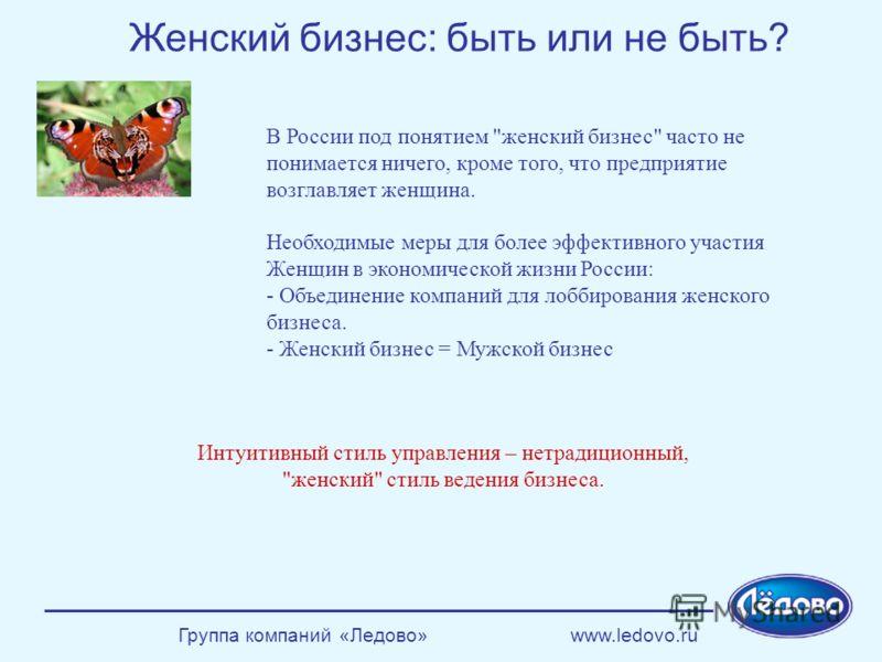 Группа компаний «Ледово» www.ledovo.ru В России под понятием