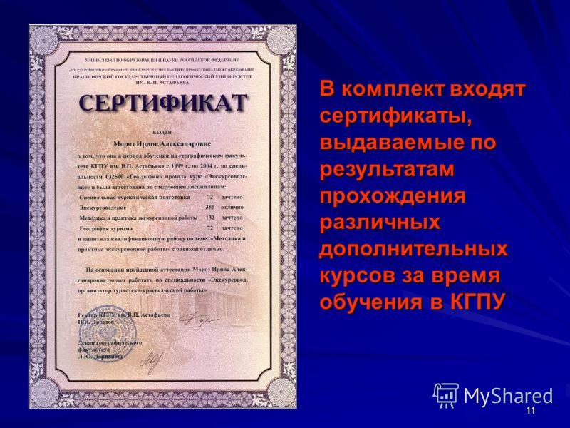 11 В комплект входят сертификаты, выдаваемые по результатам прохождения различных дополнительных курсов за время обучения в КГПУ