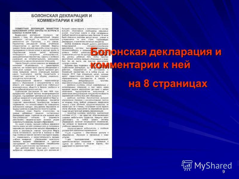 9 Болонская декларация и комментарии к ней на 8 страницах на 8 страницах