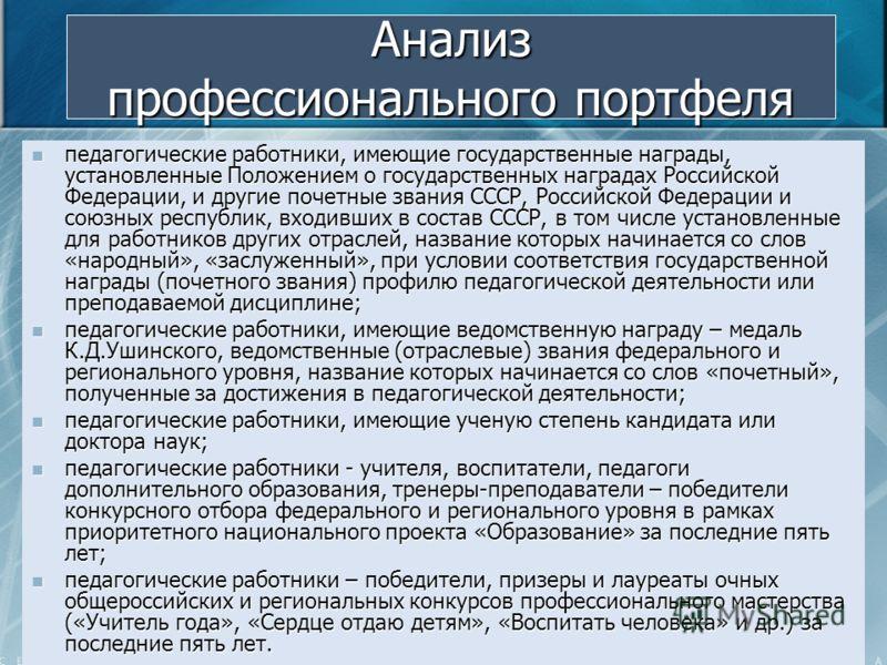 педагогические работники, имеющие государственные награды, установленные Положением о государственных наградах Российской Федерации, и другие почетные звания СССР, Российской Федерации и союзных республик, входивших в состав СССР, в том числе установ