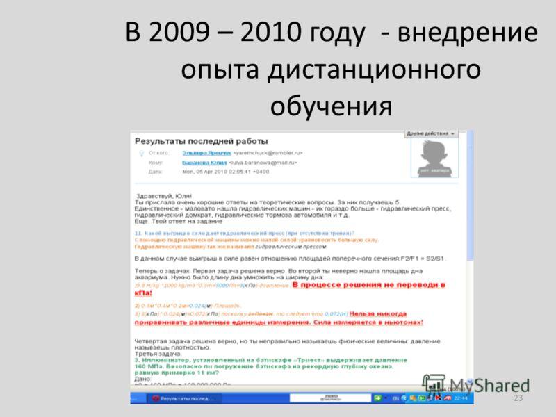 В 2009 – 2010 году - внедрение опыта дистанционного обучения 23