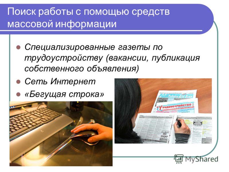 Поиск работы с помощью средств массовой информации Специализированные газеты по трудоустройству (вакансии, публикация собственного объявления) Сеть Интернет «Бегущая строка»