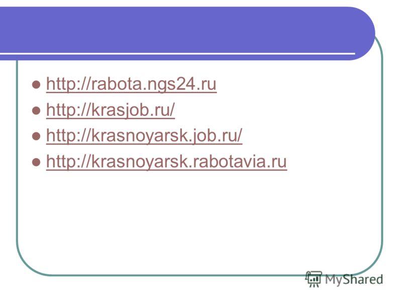 http://rabota.ngs24.ru http://krasjob.ru/ http://krasnoyarsk.job.ru/ http://krasnoyarsk.rabotavia.ru