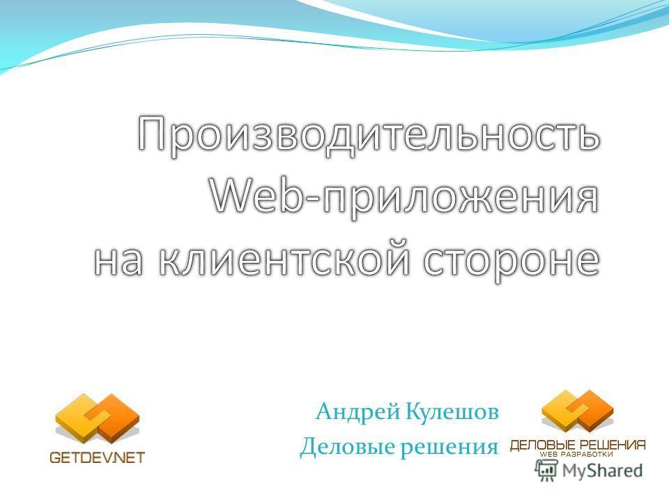 Андрей Кулешов Деловые решения