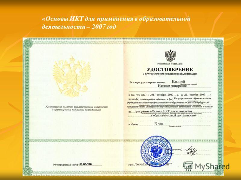 «Основы ИКТ для применения в образовательной деятельности – 2007 год