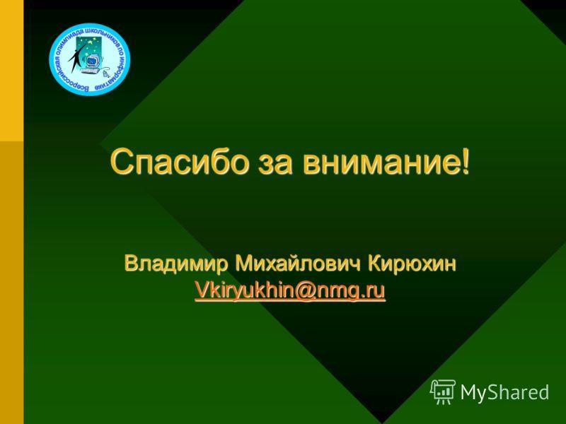 Спасибо за внимание! Владимир Михайлович Кирюхин Vkiryukhin@nmg.ru