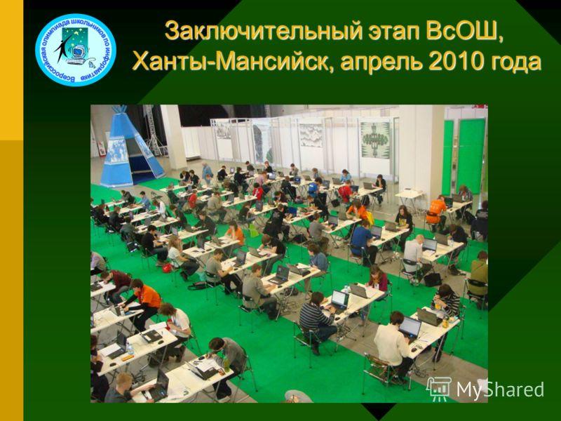 Заключительный этап ВсОШ, Ханты-Мансийск, апрель 2010 года