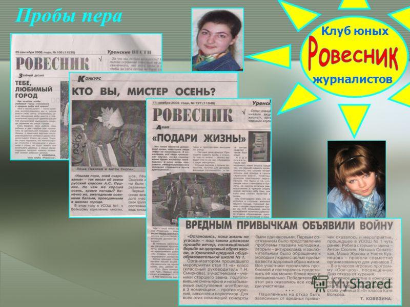 Клуб юных журналистов Пробы пера
