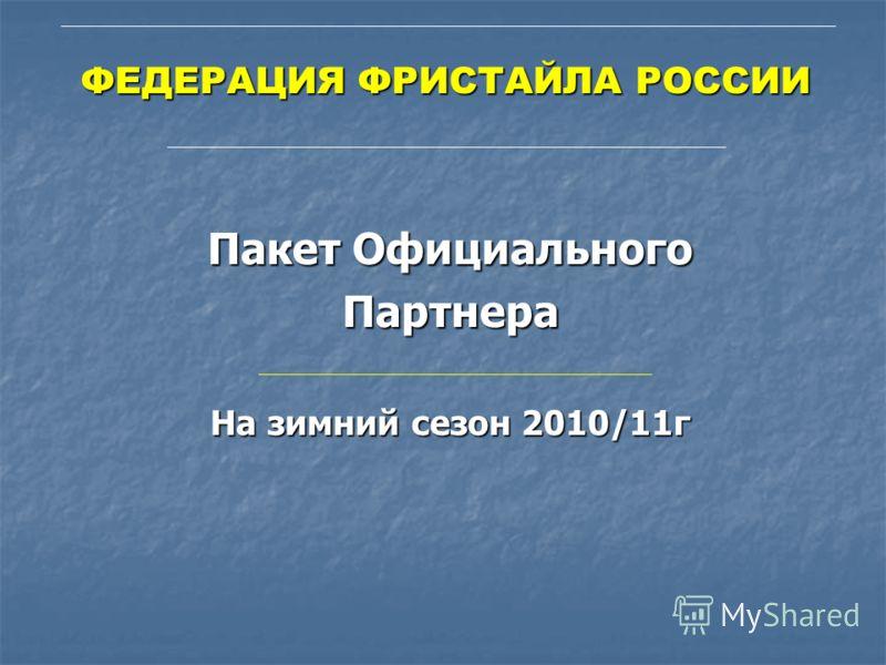 ФЕДЕРАЦИЯ ФРИСТАЙЛА РОССИИ Пакет Официального Партнера На зимний сезон 2010/11г
