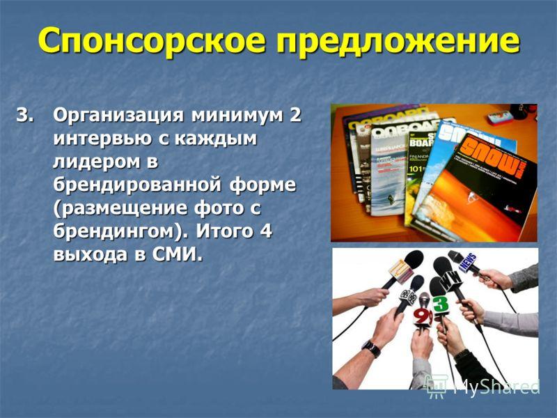 Спонсорское предложение 3.Организация минимум 2 интервью с каждым лидером в брендированной форме (размещение фото с брендингом). Итого 4 выхода в СМИ.