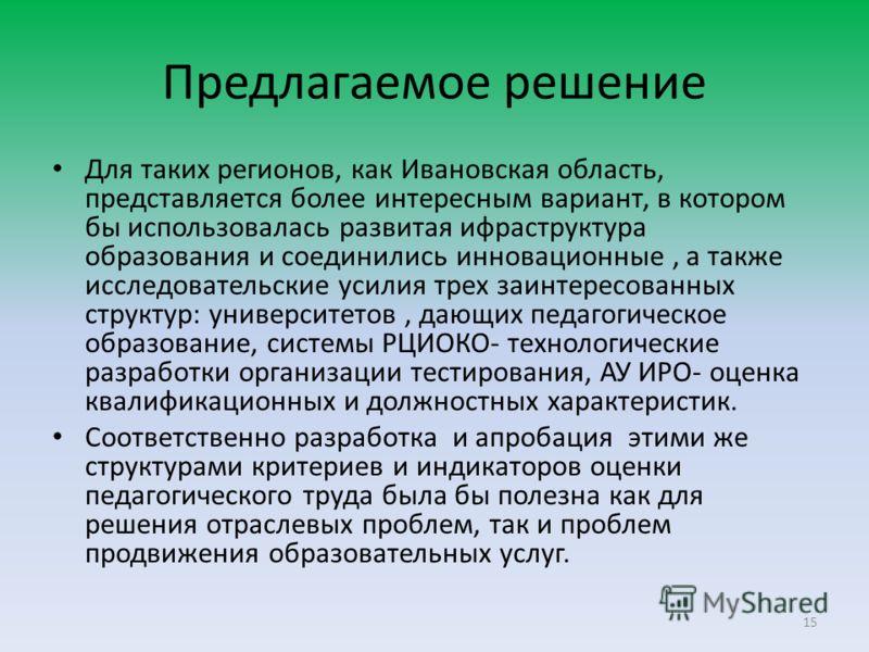 Предлагаемое решение Для таких регионов, как Ивановская область, представляется более интересным вариант, в котором бы использовалась развитая ифраструктура образования и соединились инновационные, а также исследовательские усилия трех заинтересованн