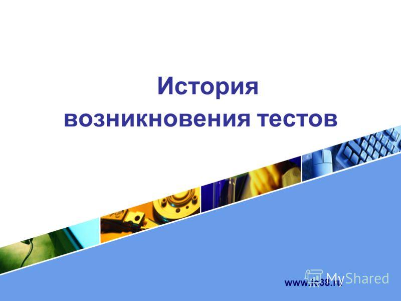 www.ic38.ru История возникновения тестов
