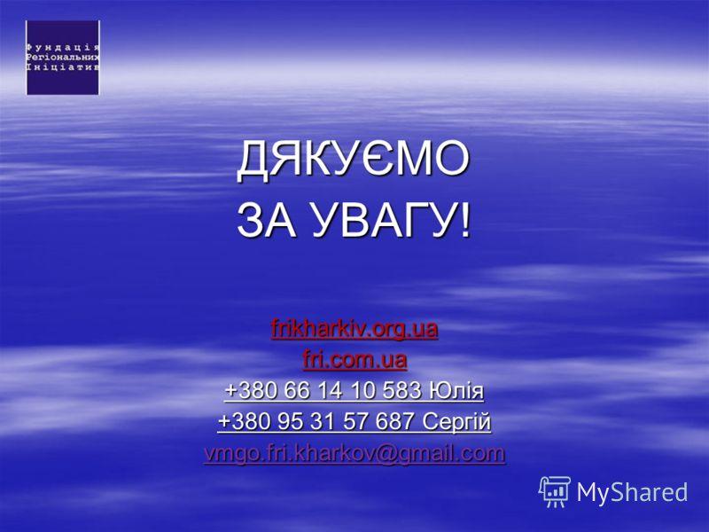 ДЯКУЄМО ЗА УВАГУ! frikharkiv.org.uafri.com.ua +380 66 14 10 583 Юлія +380 95 31 57 687 Сергій vmgo.fri.kharkov@gmail.com