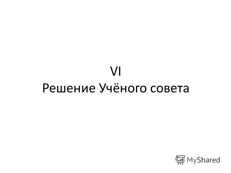 VI Решение Учёного совета