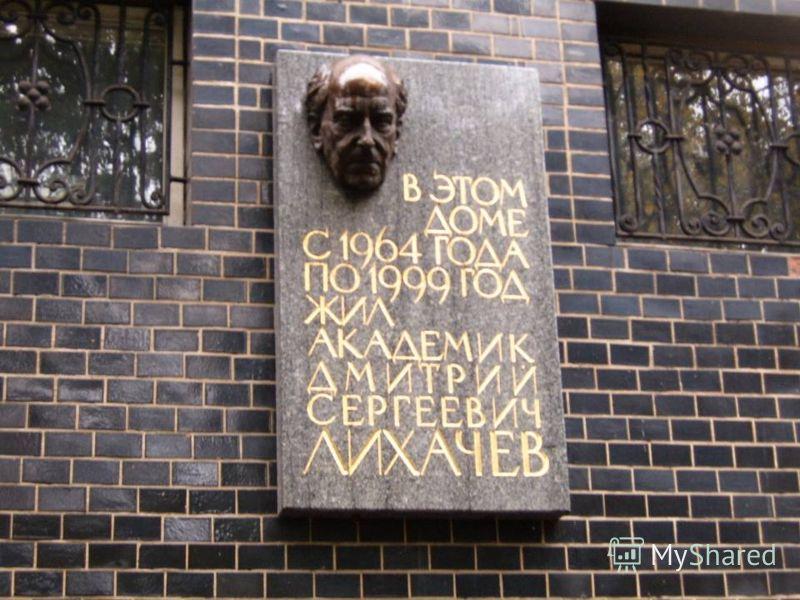 В этом доме Дмитрий Сергеевич прожил с 1962 года до последних дней жизни (30 сентября 1999года).