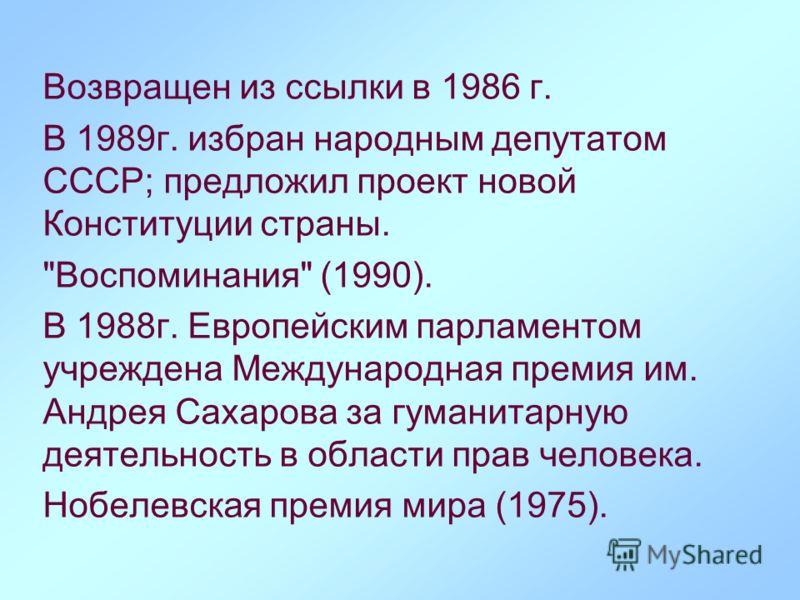 Возвращен из ссылки в 1986 г. В 1989г. избран народным депутатом СССР; предложил проект новой Конституции страны.