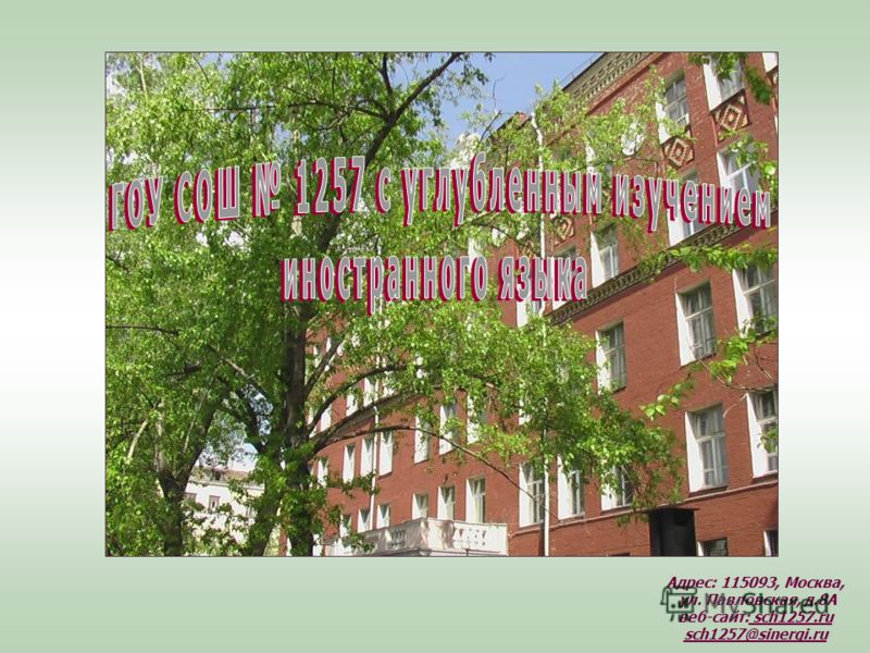 Адрес: 115093, Москва, ул. Павловская, д.8А веб-сайт: sch1257.ru sch1257@sinergi.ru